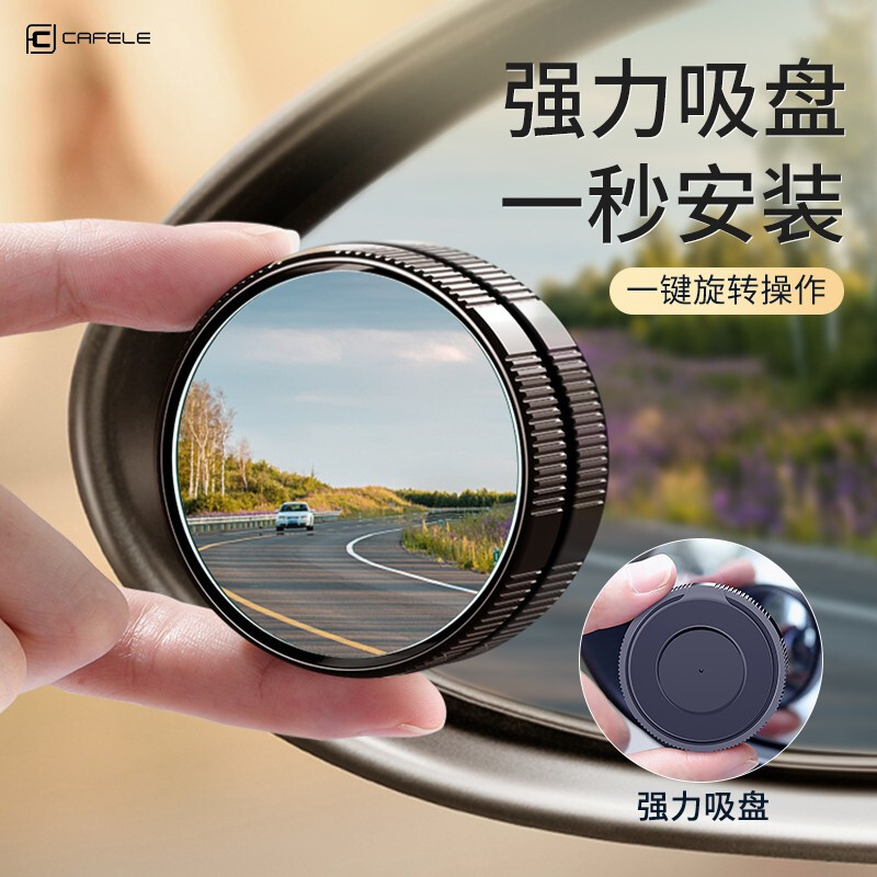 Car rearview mirror reversing small round mirror blind spot mirror 360 degree high definition mirror auxiliary mirror adjustable