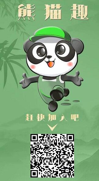 熊猫趣APP:实名送一只熊猫,30天产11.1个糖果。可直接卖,目前平台价2.3元一个糖果,后期不排除价格会上升  一起养国宝赚钱插图