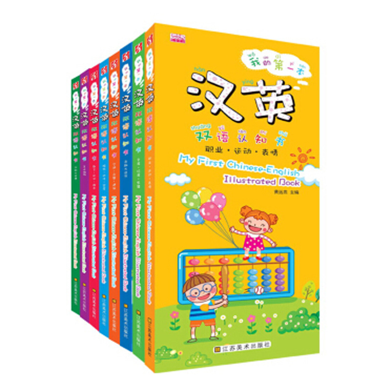8Books/set    my frist chinese enghish illustrated Books Children's enlightenment and cognition books
