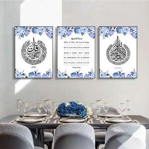 Image 3 - Moderno ayatul kursi cartaz islâmico azul peônia rosa floral pintura da lona impressão arte da parede imagem sala de jantar decoração casa interior