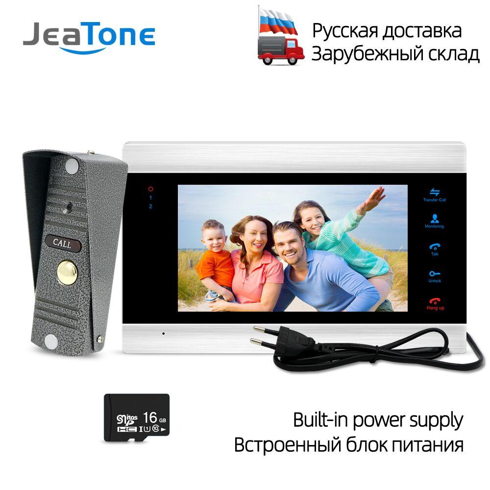 7 Inch Touch Button Video Doorbell Intercom Waterproof Door Phone Intercom 1 Monitor +  1 Doorphone + 16G SD Card Built-in Power