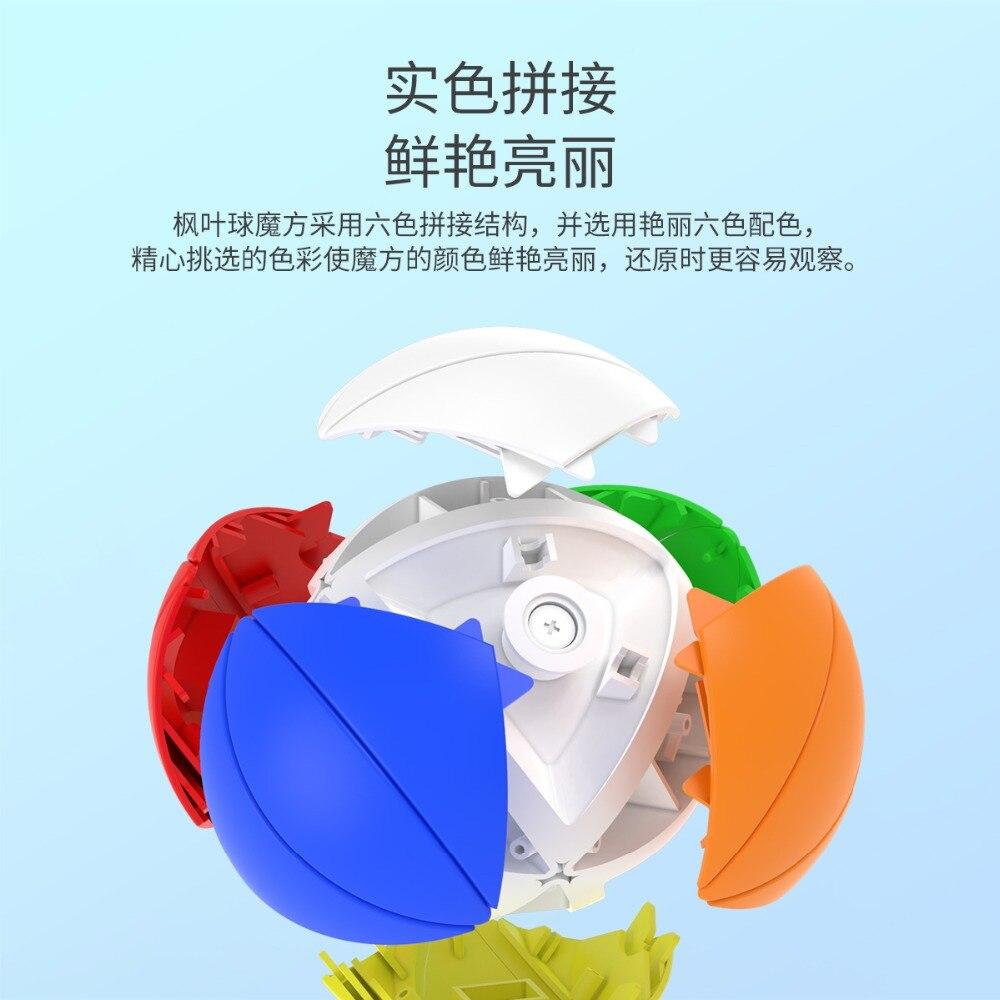 8400-枫叶球魔方-详情图_04