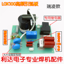 цена на LGK-100 IGBT High Frequency Board Arc Ignition Board Fire Board High Voltage Package Welding Machine Circuit Board