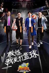 我要打篮球[20190918期]