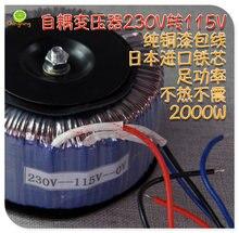 2000 w - 115 - v, 230 v ring spartransformator reinem kupfer draht ausreichend strom zu ersetzen die 220 v 110 v