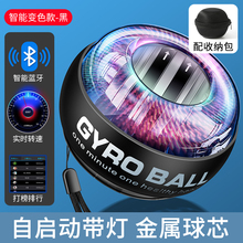 Hottest LED Self Start Power Gyro Ball with Blue Teeth Mute Metal 100Kg Muscle Wrist Force Trainer Relax Gyroscope Power Ball
