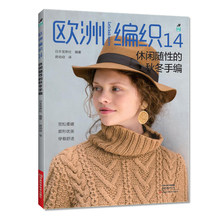 European Casual Autumn and Winter Knitting Book Lace Pattern Nordic Pullover Sweater Weaving Tutorial Book(China)