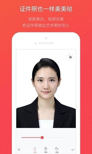 [Android] 证件照随拍v2.8.2 内购破解版图片 第1张