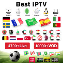 ITHDTV France arabe italie IPTV 1 an Code abonnement IP TV IPTV italien France arabe Portugal turquie espagne Qatar Code IPTV(China)