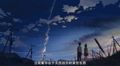 【动漫推荐】《秒速五厘米》:原来爱可以如此纯美
