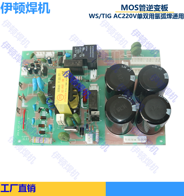 Universal Welding Machine Power Board Argon Arc Welding High Frequency Board <font><b>TIG</b></font> WS 200 <font><b>250</b></font> Bottom Plate MOS image