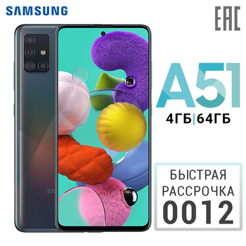 Смартфон Samsung Galaxy A51 4+64GB [новинка 2020, гарантия производителя, быстрая доставка из Москвы от 1 дня]