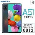 Smartphone samsung galaxy a51 4 + 64 gb