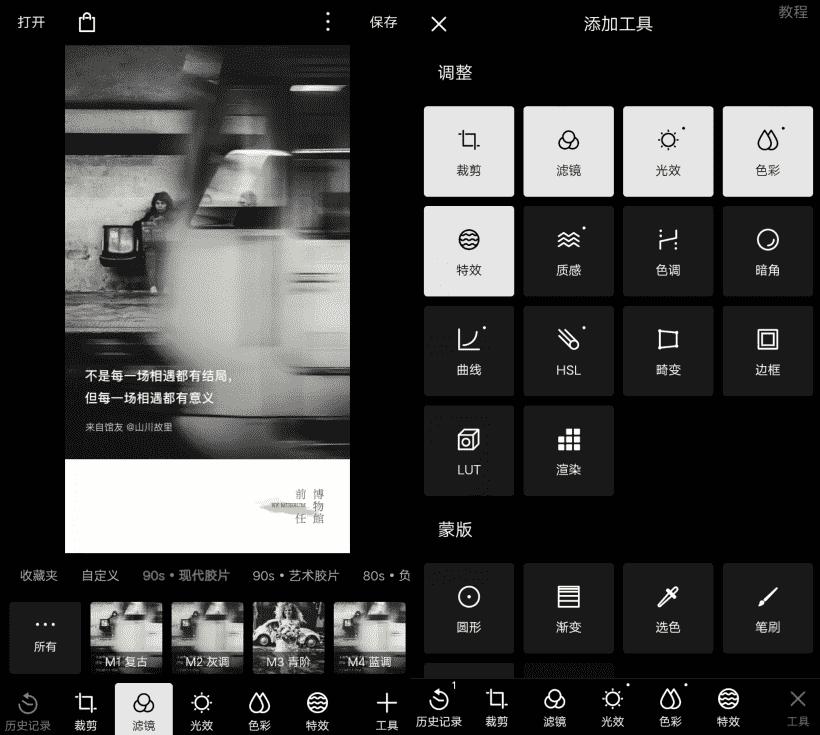 安卓泼辣修图v5.10.17 强大功能