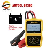 AUTOOL probador de batería de coche BT360 12V, analizador Digital de batería automotriz, herramienta de escáner de carga para vehículos