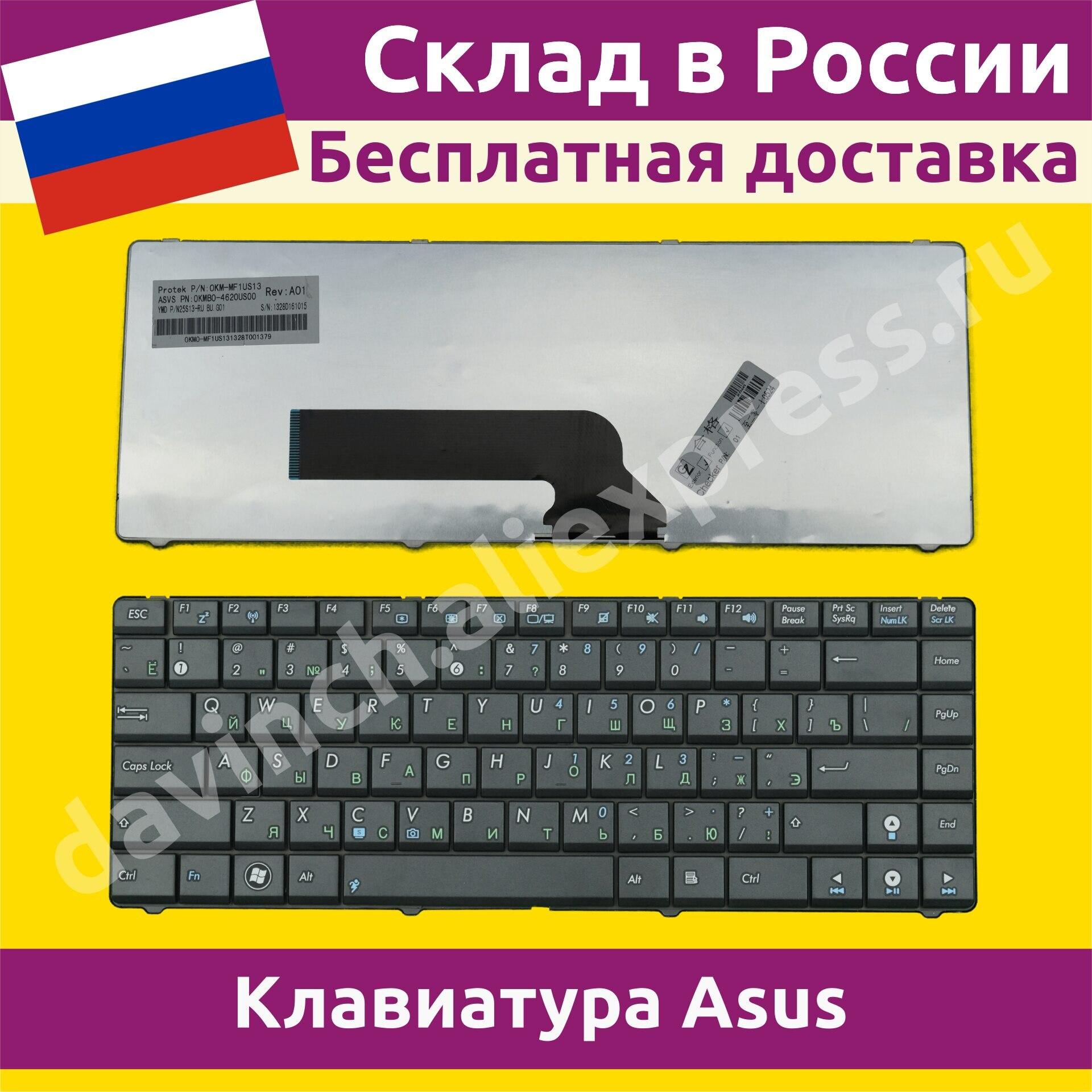 Клавиатура для ноутбука Asus MP-09H63SU-886 новая русская 010091f 10190