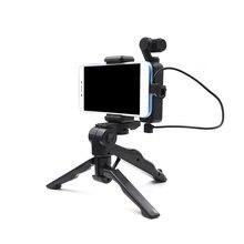 Startrc ручная подставка для камеры ptz камера фиксированное