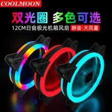 Cooolmoon rgb чехол вентилятор 120 мм компьютерный корпус двойные