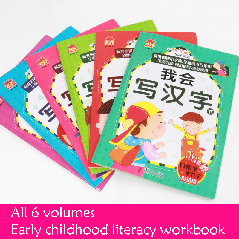 6 Volumes/Set Of 0-6 Preschool Children Enlightenment Cognitive Books Early Education Practice Copybook 3D Groove Can Be Reused