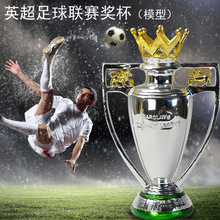 Football Match Trophy Premier League Trophy Model Premier League Cup Football Trophy Barclay Cup1:1European-Style Crafts