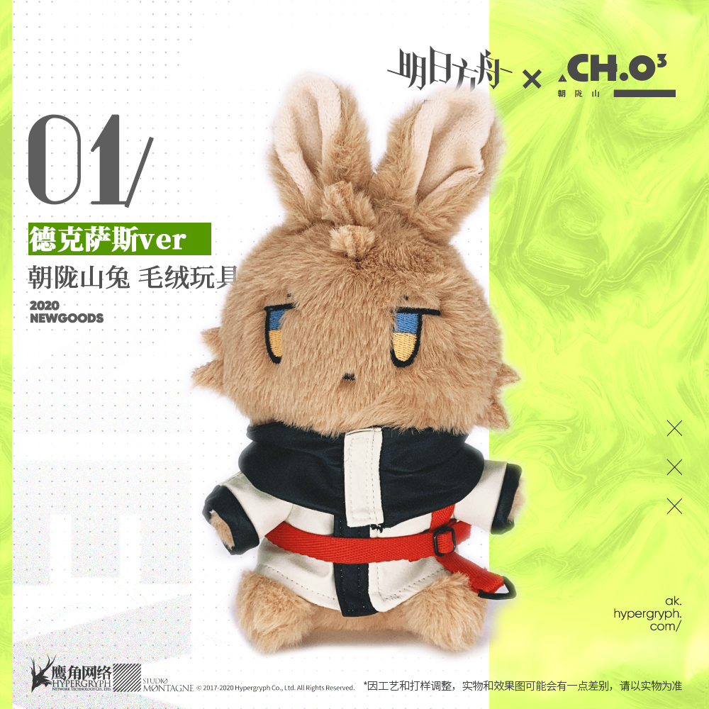 Game Arknights Texas Cosplay Anime Cute Rabbit Plush Dolls Pillow Toy Puppet Props Xmas Gift 20CM