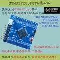 Материнская плата большой емкости STM32F205RCT6, новая минимальная системная плата STM32F205 ARM