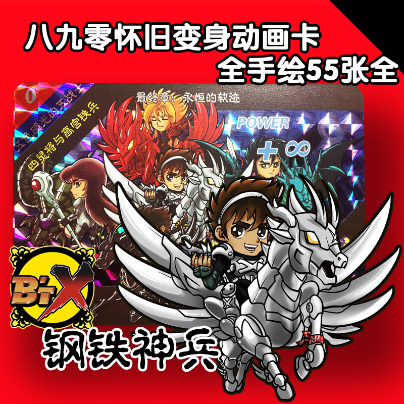 55pcs/set Saint Seiya Toys Hobbies Hobby Collectibles Game Collection Anime Cards