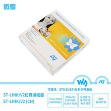 2019 מקורי ST ST LINK/V2 (CN) STLINK STM8 STM32 סימולציה Downloader סקר