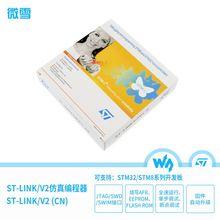 2019 オリジナル ST ST LINK/V2 (CN) STLINK STM8 STM32 シミュレーションダウンローダ調査