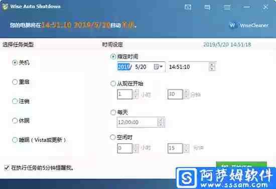 Wise Auto Shutdown v1.7 自动关机重启工具
