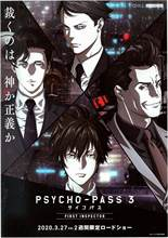 Psiko-PASS 3 2020 Anime film sanat baskı İpek poster ev duvar dekoru(China)