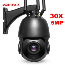 5MP 3G 4G SIM Karte Drahtlose Wifi Sicherheit Kamera Outdoor 30X Optische Zoom PTZ IP Kamera Zwei Weg audio CCTV Surveillance Cam