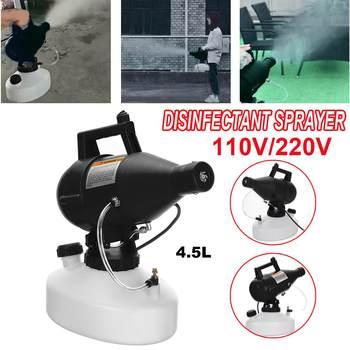 4.5L ULV Fogger Electric Sprayer Cold Fogging Ultra-Low Volume Nebulizer Sterilizer Disinfection Atomizer 110V/220V  - buy with discount