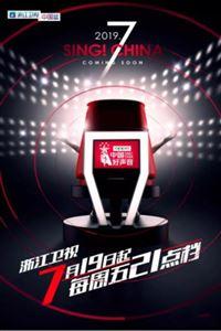 中国好声音第六季[连载至20190920期]
