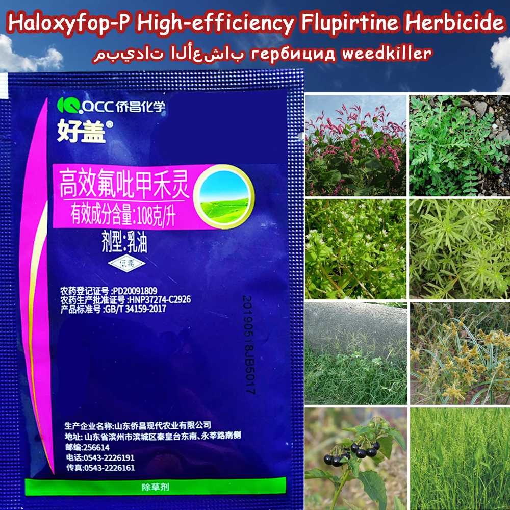 20 Ml Haloxyfop-P High-efficiency Flupirtine Herbicide Remove Gramineae Weed Kill Grass Emulsifiable Oil Liquid Gift Dropper