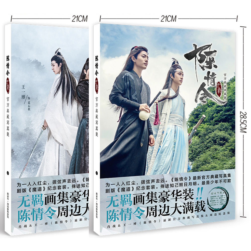 1PCS The Untamed Chen Qing Ling Painting Album Book Wei Wuxian Lan Wangji Figure Photo Album Poster Bookmark Star Around
