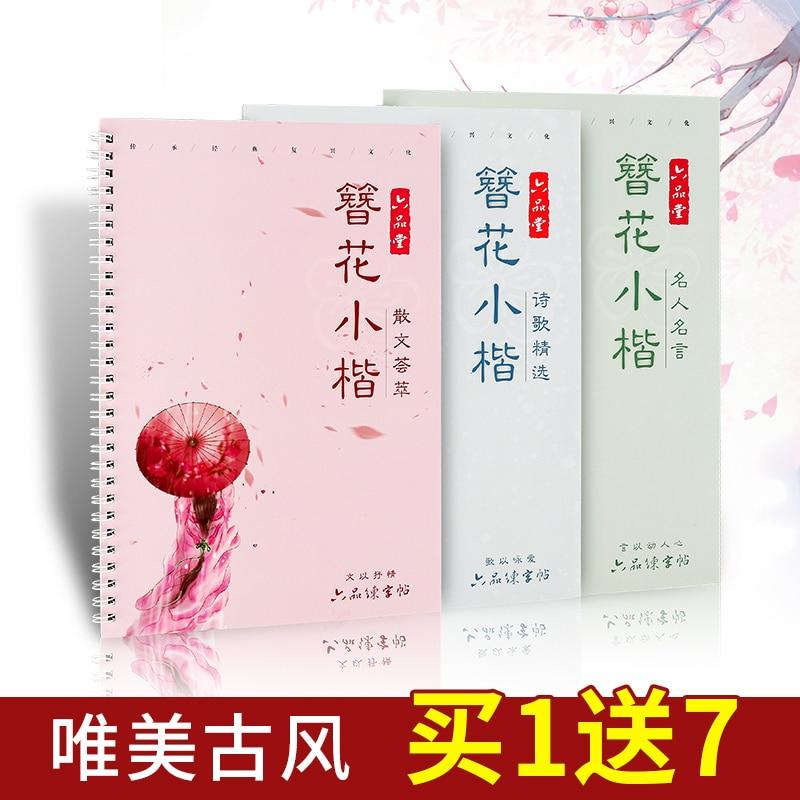 Liu Pin Tang 3pcs/set Pretty Girl Floral Calligraphy Copybook For Adult Fresh Antiquity Copy Painting Pen Regular Script