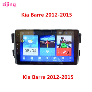 2Din Kia Barre 201234-2015 car multimedia stereo video player Radio Android 9.0 smart DVD host GPS large-screen navigation image