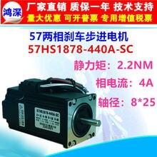 57 двухфазный тормозной Электрический станок 57hs1878 440a sc