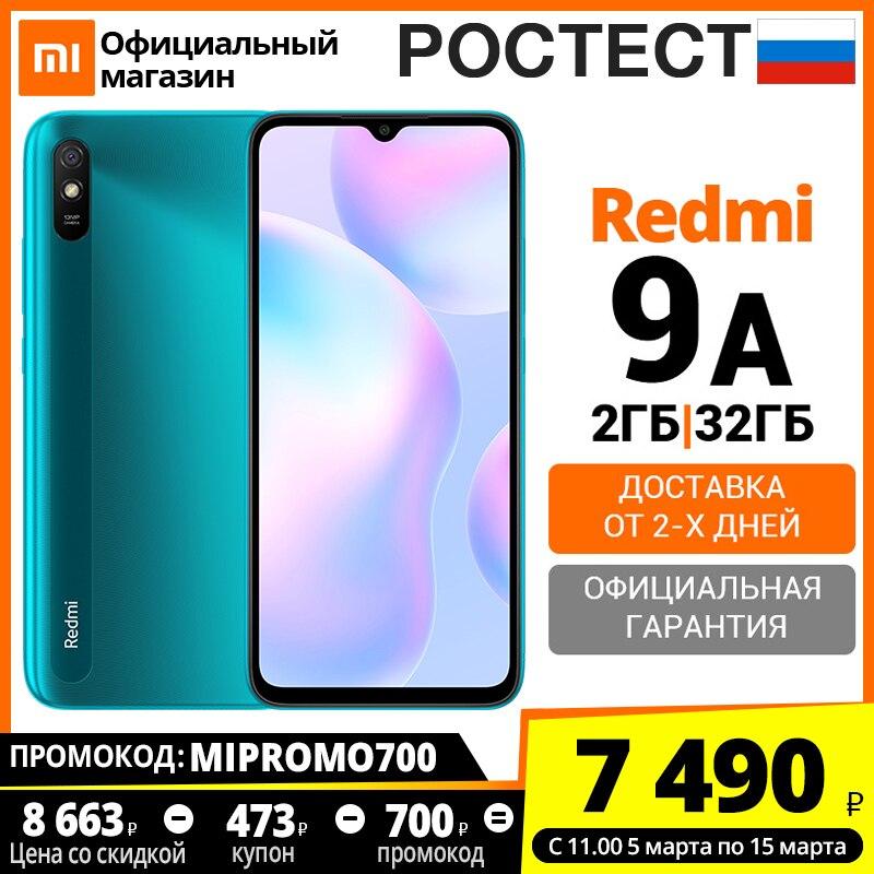 Смартфон Xiaomi Redmi 9A 2 + 32ГБ RU,[промокод:MIPROMO700],[Ростест, Доставка от 2 дня, Официальная гарантия]