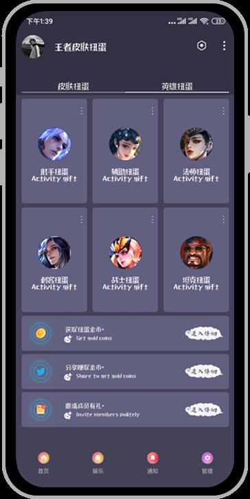 【广告】王者荣耀皮肤免费领取APP-全新上线-强力推荐