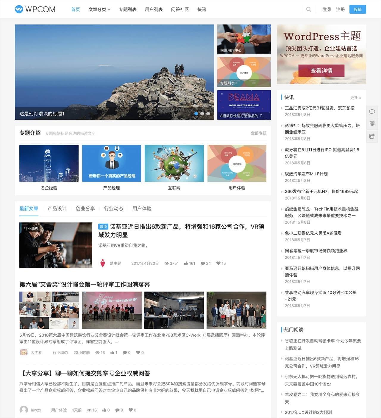 Wordpress的justnews主题破解去授权无限制版本V4.3.0(更新V5.7.3)