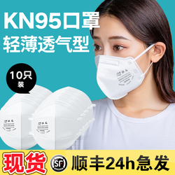 Disposable Mask KN95 Dustproof Breathable Dust Haze Activated Carbon Cover PM2.5 Men And Women Protection