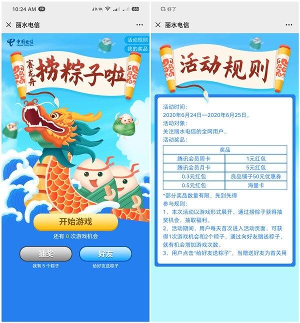 丽水电信赛龙舟捞粽子抽0.3-5元现金红包 腾讯会员7-30天 我爱网