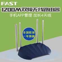 Swift Fac1200r 4 Antenne 1200M 11ac Dual-band Wireless Router durch die Wand Wang 5G Signal WiFi(China)