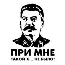 Stalin vinil decalque não havia tal merda comigo líder urss carro adesivo traseiro pára-brisa janela decalques