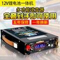 Grande capacidade 12V 120AH li-bateria de polímero de Lítio-ion Bateria USB para inverter/barco a motor/solar painel/fonte de Alimentação de Emergência ao ar livre