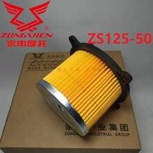 Zs125 50 zongshen 125cc 150cc zs150 에어 필터 먼지 자전거 오토바이 액세서리 송료 무료