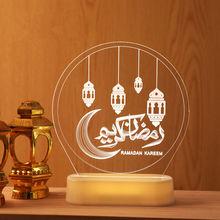 Ramadan decoração lua eid mubarak muçulmano islâmico led luz ramadan kareem páscoa decoração crianças festa decoração suprimentos