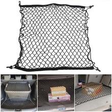 70X70 см универсальная сетка для автомобильного багажника, багажный органайзер, нейлоновая эластичная сетка с 4 пластиковыми крючками